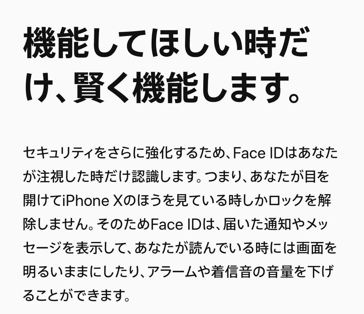 「iPhone Xは寝顔で認証を外されてしまう!」とかいうのを見るたびに、誰も公式サイト見てないんだなという気持ちになる https://t.co/oq4AcmNBRj