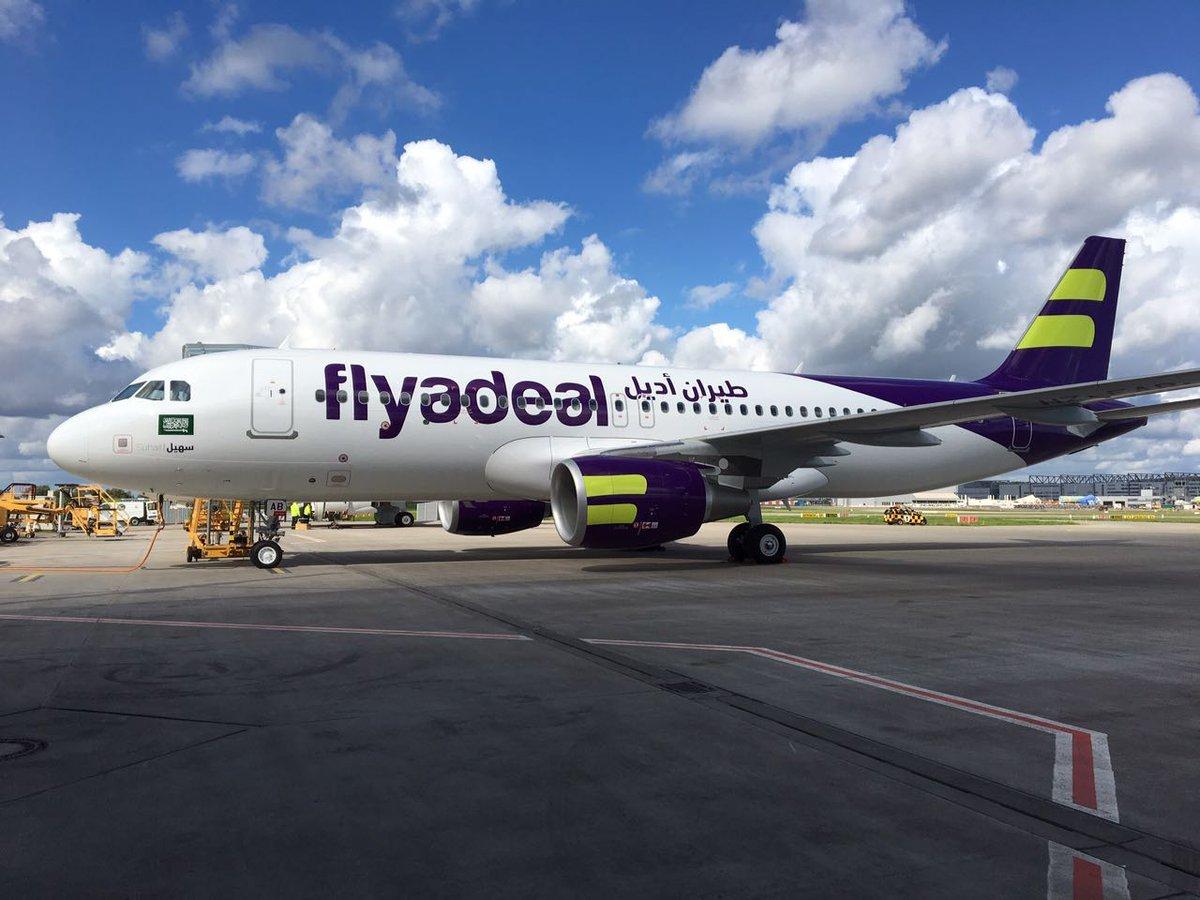 طيران اديل شعار