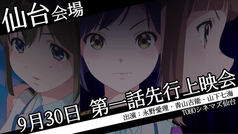【Wake Up, Girls! 新章】 告知③ 9月30日(土)に第一話の先行上映会を TOHOシ…