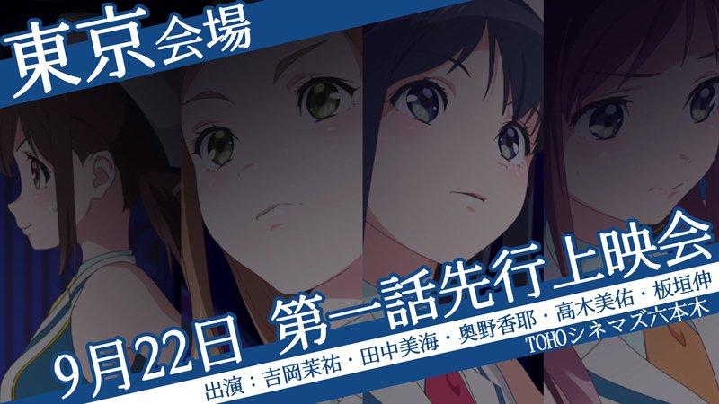 【Wake Up, Girls! 新章】 告知② 9月22日(金)に第一話の先行上映会を TOHOシ…