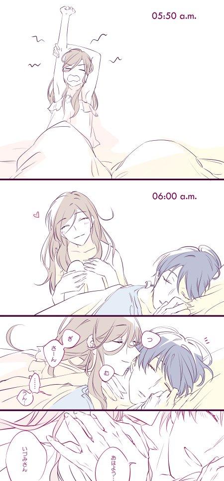 寝相(紬いづ)