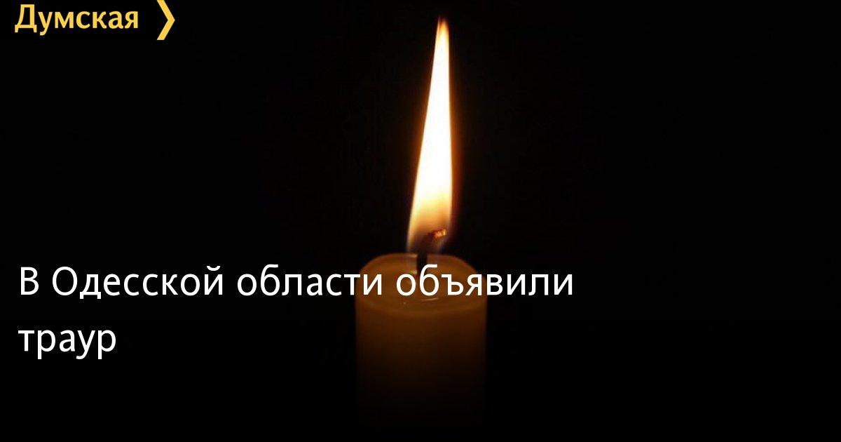 В Одесской области объявили траур в связи с гибелью детей во время пожара в детском лагере - Цензор.НЕТ 9750