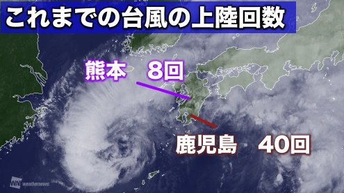 【台風はどこに上陸?】台風18号の最新の進路予想では、暴風域を伴ったまま鹿児島県~熊本県に上陸する公…