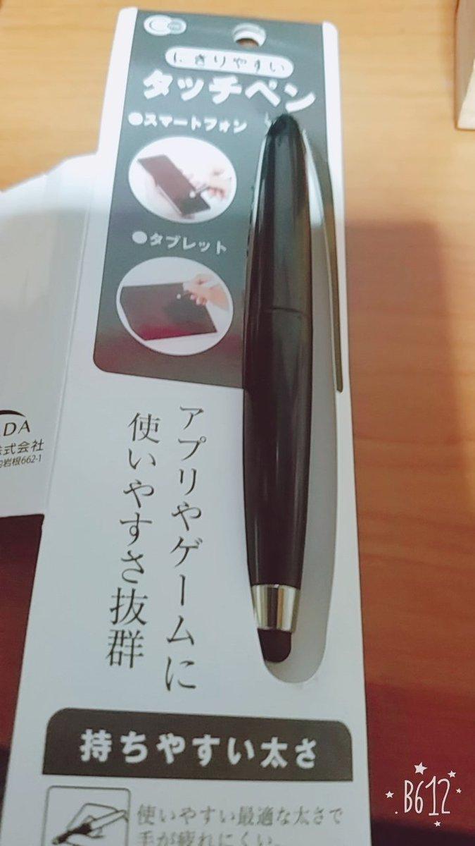 test ツイッターメディア - キャンドゥで買ってもらったこれ、使いやすい。 タッチもそんな強さいらない気がするし #タッチペン #キャンドゥ https://t.co/xRBqicvDmG