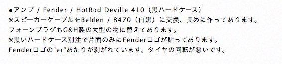 【ご報告①】 8月5日に、茨城県水戸市千波町にてレンタカーの鍵を壊され、機材盗難の被害に合いました。…