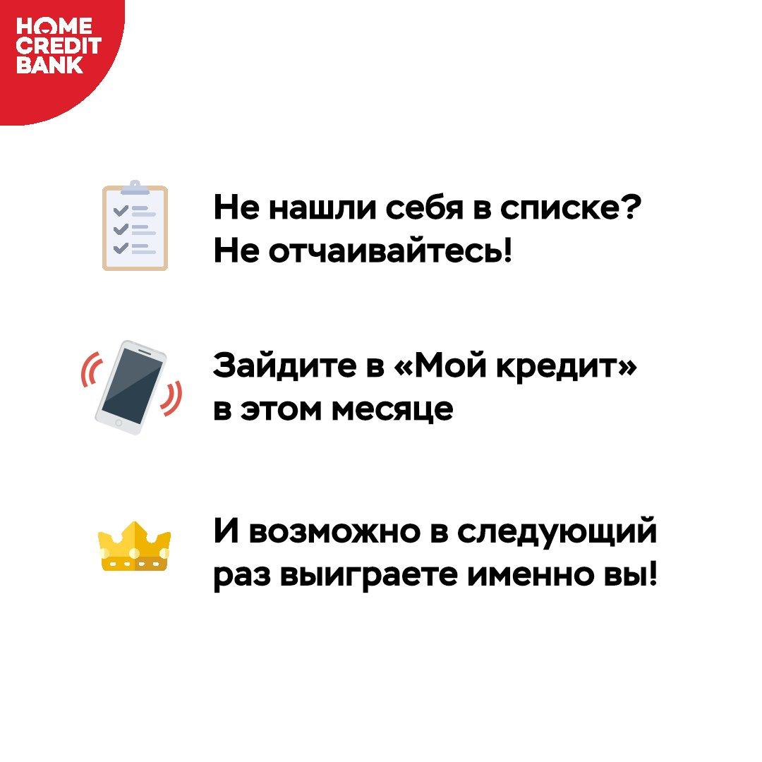 мой кредит homecredit ru mycredit кредит по паспорту срочный без отказов