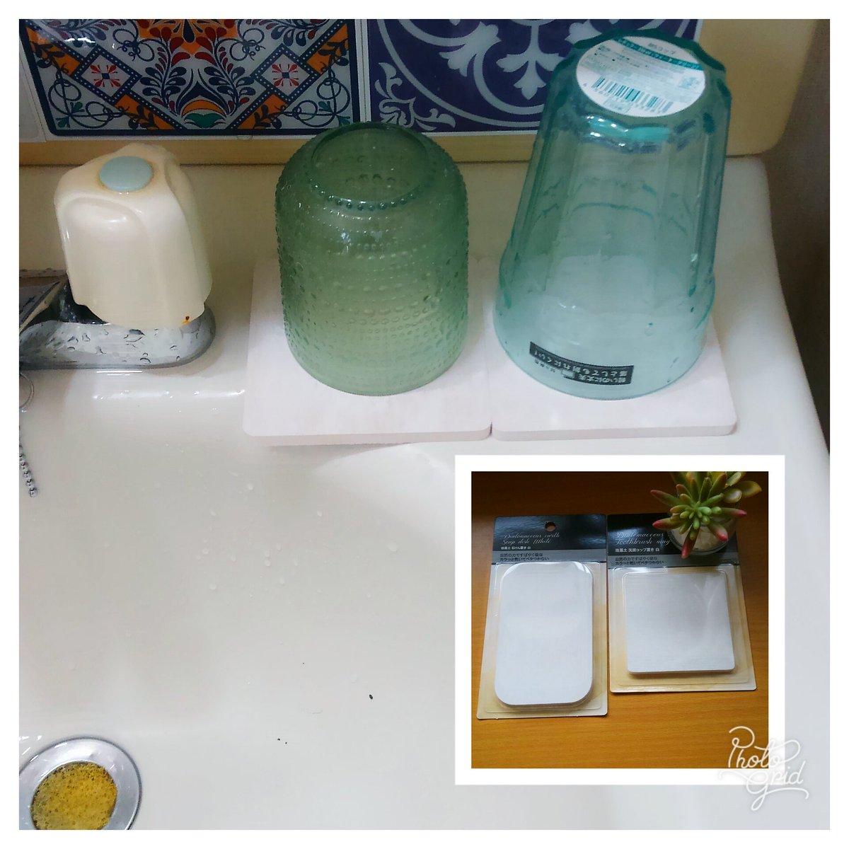 test ツイッターメディア - 昨日、キャンドゥで、 洗面台の水垢防止に、 珪藻土のコップ置きと、 石けん置きを買いました。  #キャンドゥ #珪藻土 #石けん置き #コップ置き https://t.co/IJOellE4eN