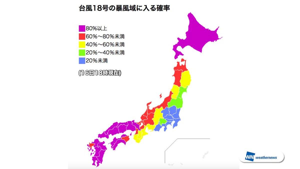 台風18号は暴風域の直径が300km以上と広く、17日(日)の未明にも九州の一部が暴風域に入る予想。…