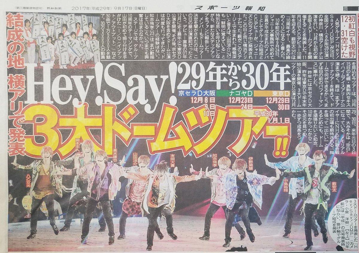 Hey!Say!JUMP、横浜アリーナ公演にて12月からの東名阪3大ドームツアー開催を発表。メモリア…