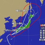 【台風18号 きょうの朝から昼前にかけて九州に上陸のおそれ】大型で強い台風18号はこれから九州にかな…