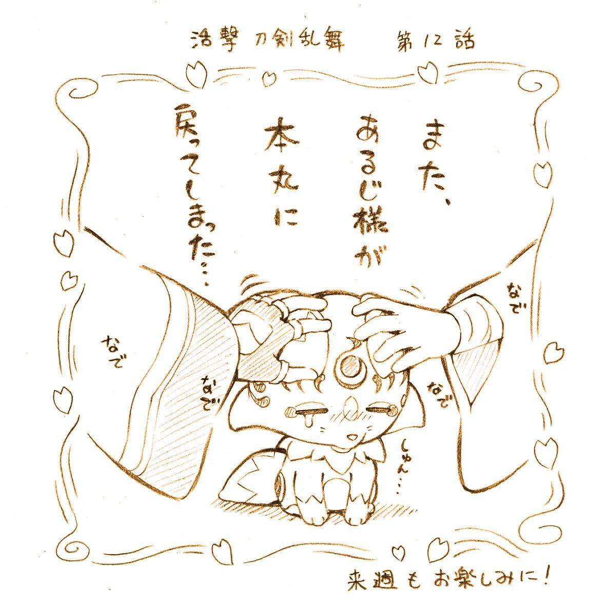 ◆『活撃 刀剣乱舞』◆ こんのすけのキャラクター・デザイン・弊社瀬来より、今週もおまけ画像が届いてお…