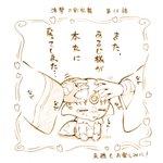 ◆『活撃 刀剣乱舞』◆こんのすけのキャラクター・デザイン・弊社瀬来より、今週もおまけ画像が届いており…