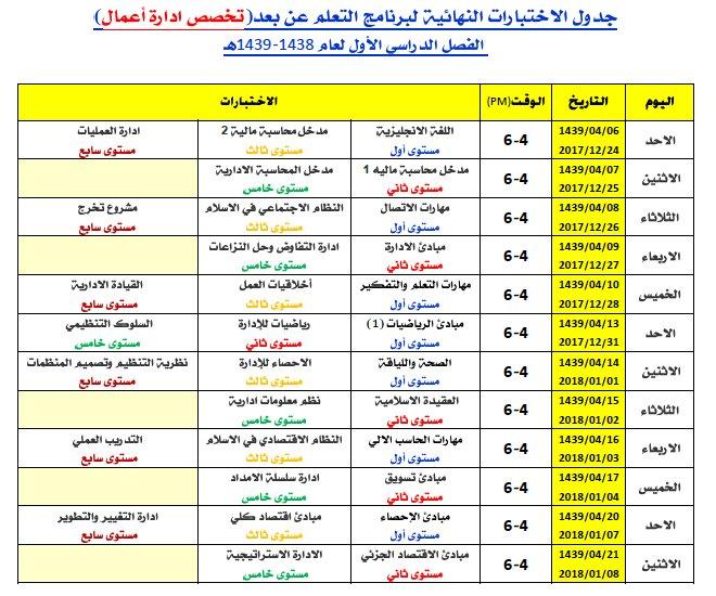 جدول الاختبارات النهائية لتخصص ادارة