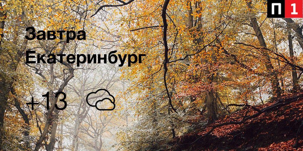 Свердловская железная дорога офиц сайт