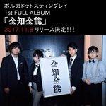 【メジャーデビューフルアルバム、発売決定♡】来たる11月8日に、1st FULL ALBUM「全知全…