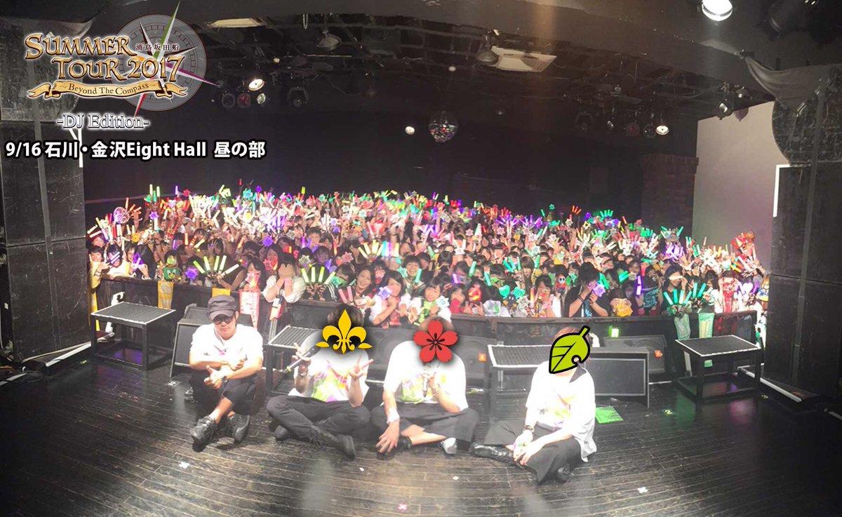石川公演1部2部の写真です!