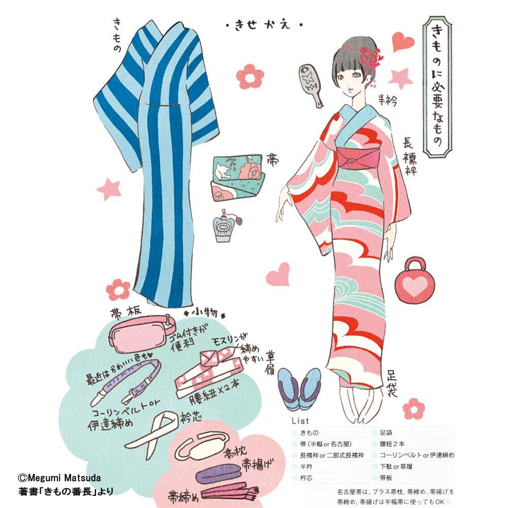 টইটর 松田恵美きもの番長2発売中 着物に必要なもの