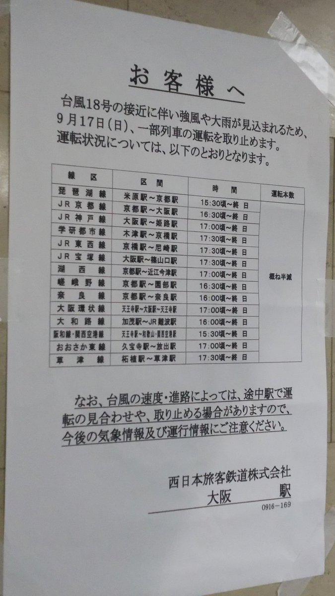 JR大阪駅で掲出 されてました。 明日お出掛けの方 お気をつけください。