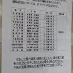 JR大阪駅で掲出されてました。明日お出掛けの方お気をつけください。 pic.twitter.com/…