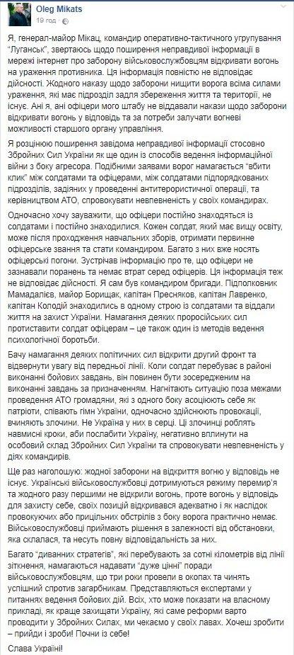 С начала суток наемники 10 раз открывали огонь по позициям ВСУ, потерь среди наших защитников нет, - штаб АТО - Цензор.НЕТ 7028