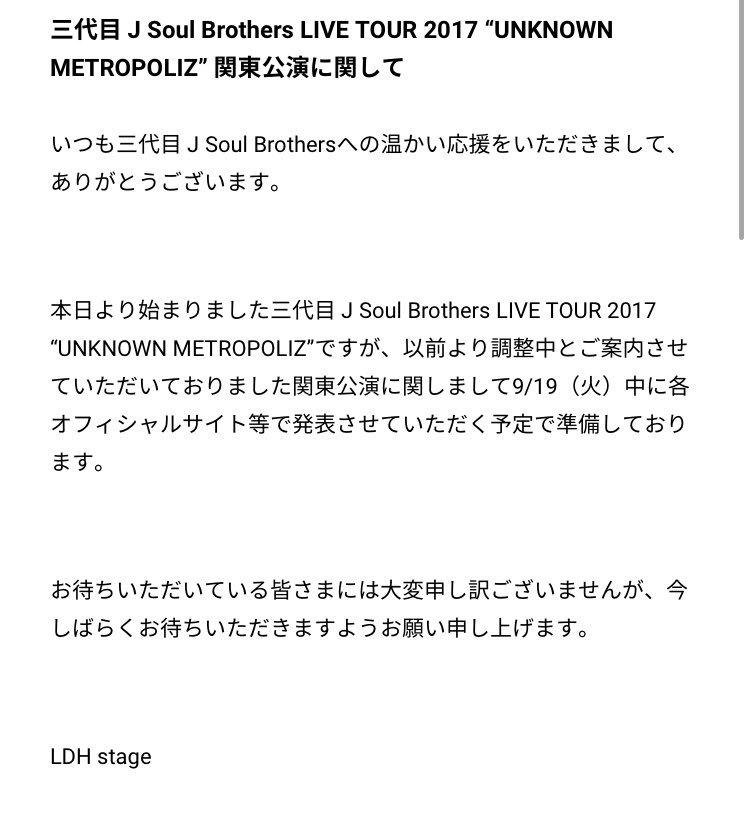 """三代目 J Soul Brothers LIVE TOUR  2017 """"UNKNOWN METRO…"""