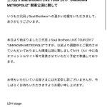"三代目 J Soul Brothers LIVE TOUR 2017 ""UNKNOWN METROP…"