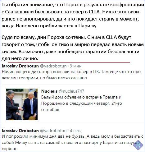 Саакашвили проведет завтра встречу со своими сторонниками в Виннице - Цензор.НЕТ 8141