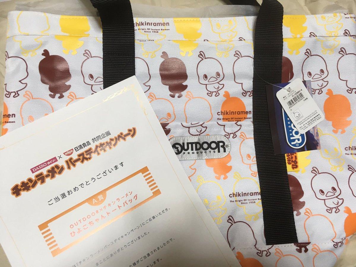 test ツイッターメディア - #ダイソー × #日清食品 さんからチキントートバックが届きました。ありがとうございます?? https://t.co/d4D62dXXcb
