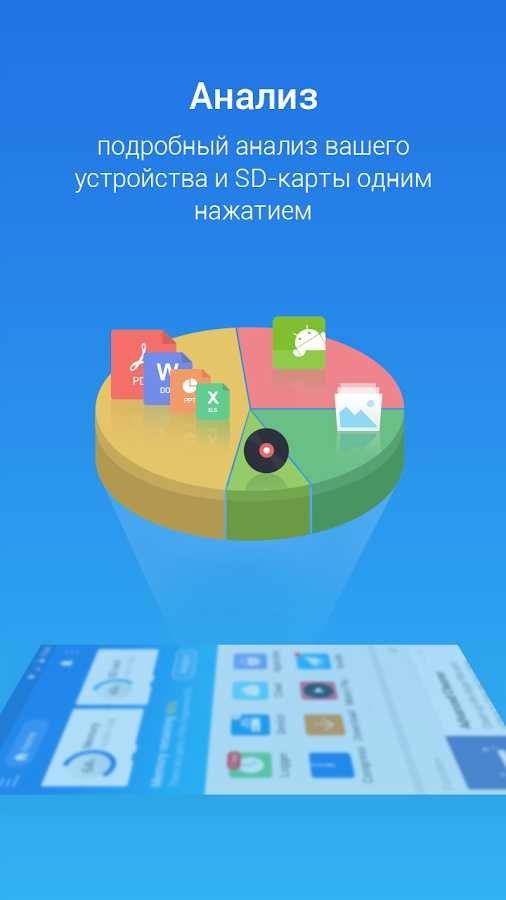 Проводник для андроида на русском