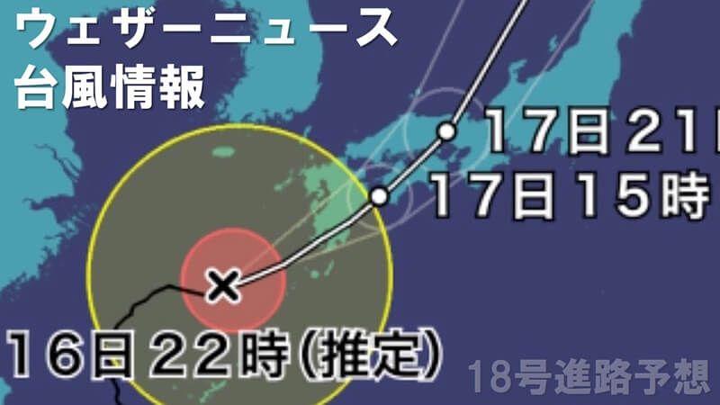 台風18号は北東寄りに進み、九州は強風域に入っています。17日(日)朝には九州に上陸の恐れがあり、広…