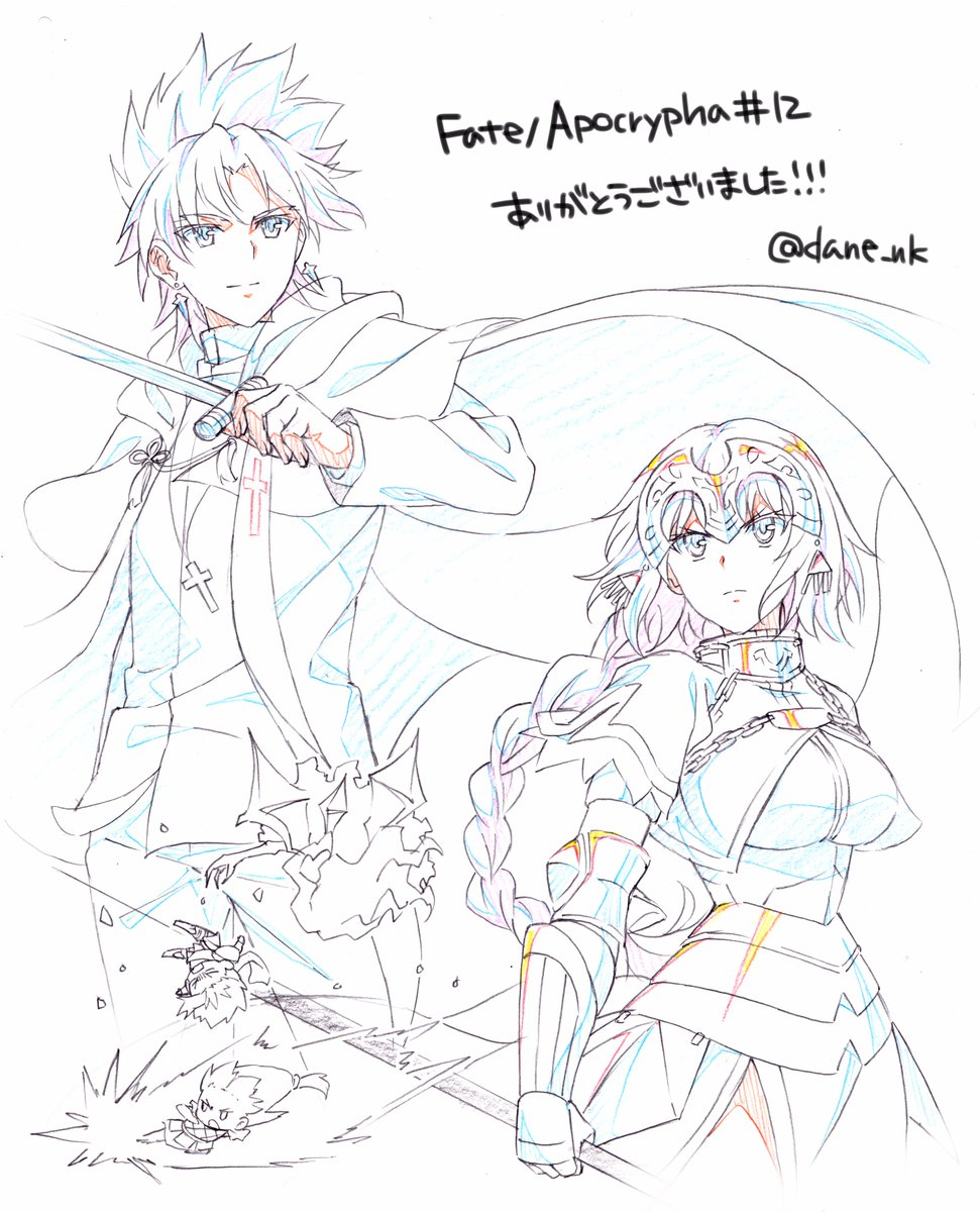 Fate/Apocrypha12話ご視聴ありがとうございました!今回は作画監督で参加させて頂きました…