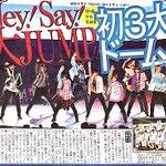 Hey!Say!JUMP 初3大ドームツアー1枚目から、スポーツニッポン、スポーツ報知、日刊スポーツ…
