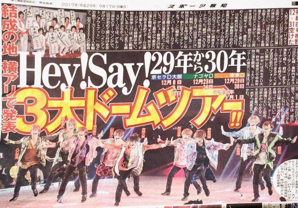 Hey!Say!JUMP 初3大ドームツアー  1枚目から、スポーツニッポン、スポーツ報知、日刊スポ…