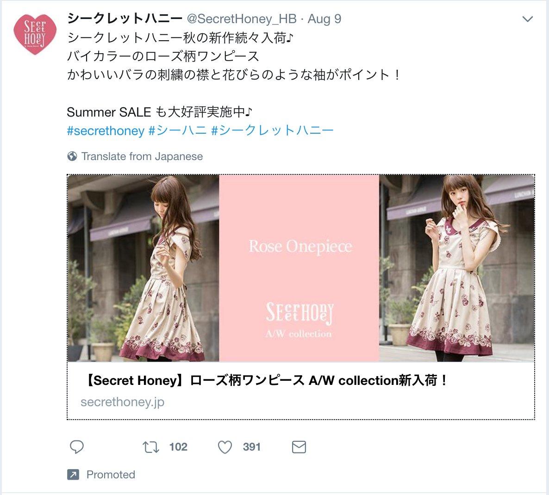 なんかめっちゃかわいい服の広告対象にターゲッティングされてて、自分はうれしいけどtwitter社の広告出稿アルゴリズム大丈夫か
