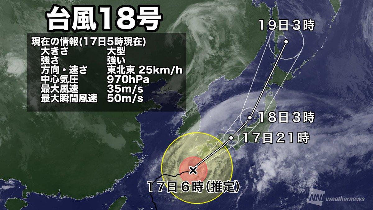 【台風18号情報(6時現在)】台風18号は屋久島の西を東北東へ進んでいますが、このあと強い勢力を保っ…