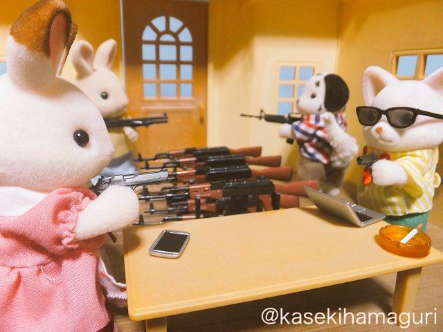 シルバニアファミリー 「簡単なはずだった武器取引」  ウサギ「頼んだ銃と違うわ。」 チワワ「なんだと…
