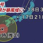 大型で強い台風18号は東シナ海をゆっくりと東北東へ進んでおり、3時に鹿児島県の薩摩半島が暴風域に入り…