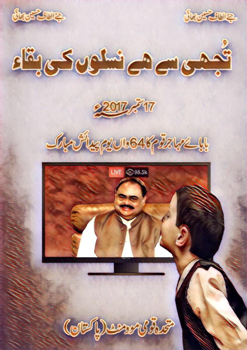 Happy 64th Birthday to our beloved Quaid and father of Mohajir nation Altaf Hussain