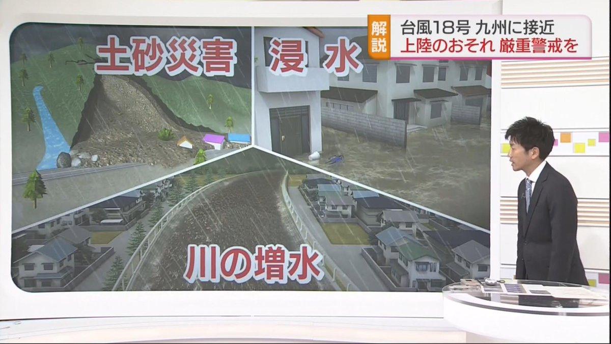 【台風18号 警戒点は】西日本から北日本でかなりの雨量になりそうです。土砂災害や川の増水、氾濫に厳重…