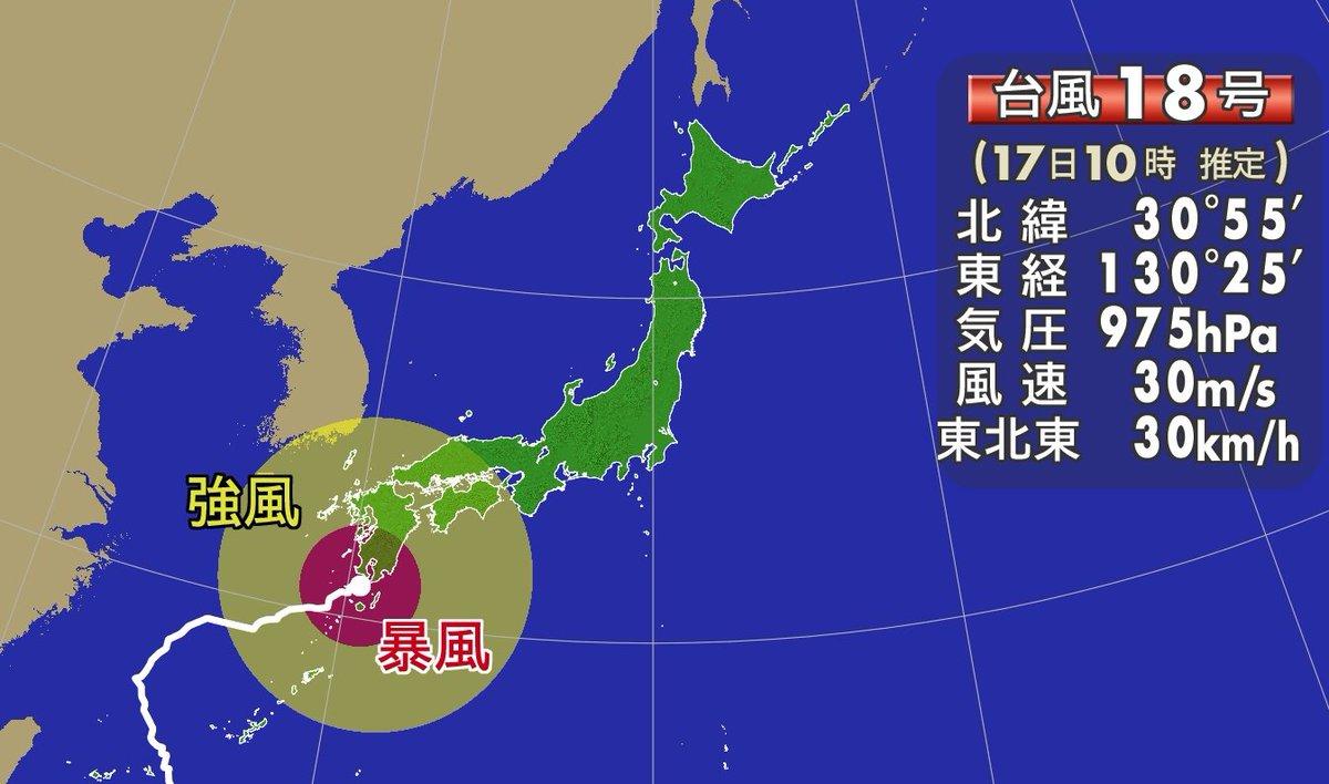 【大型の台風18号 九州南部に接近まもなく上陸】 九州を暴風域に巻き込みながら九州南部にかなり接近し…