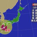【大型の台風18号 九州南部に接近まもなく上陸】九州を暴風域に巻き込みながら九州南部にかなり接近しま…