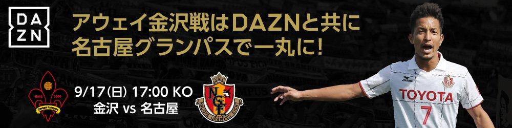 ツエーゲン金沢より、本日の試合の「開催決定」のご連絡を頂きました。 nagoya-grampus.j…