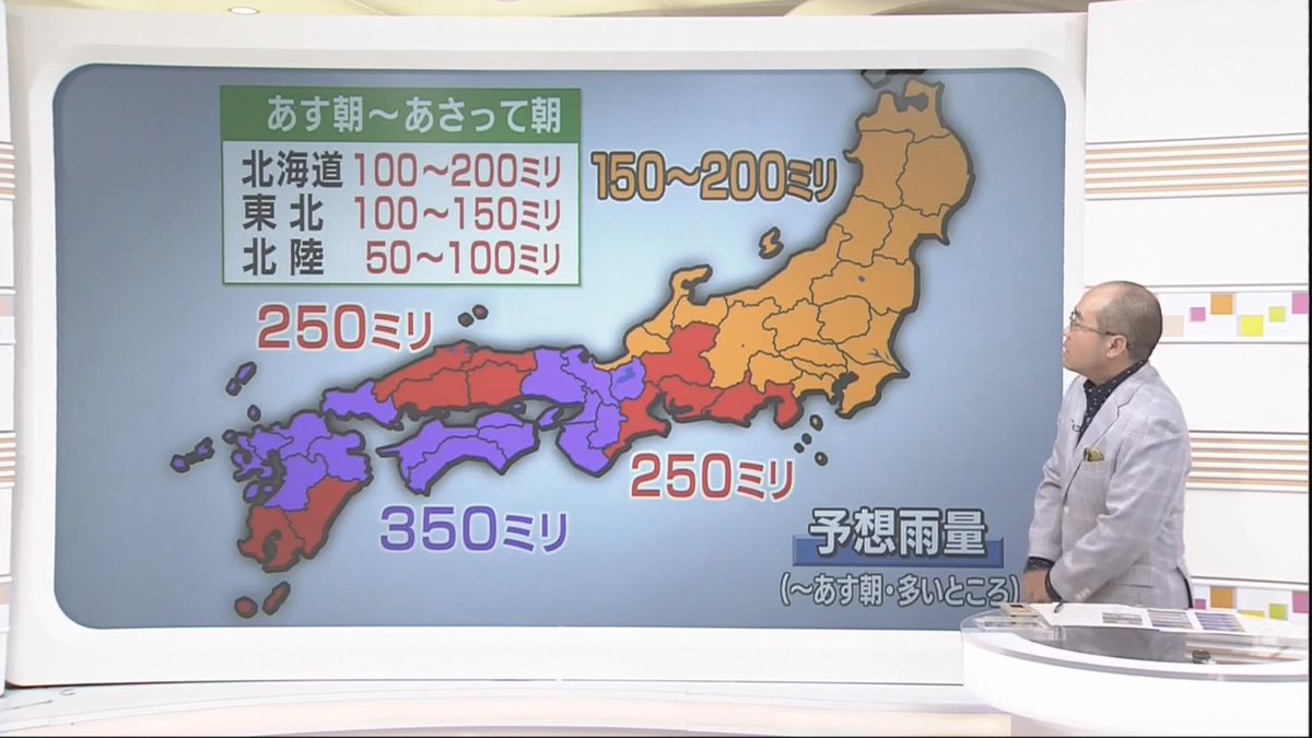 【台風18号 予想される雨の量は】あすの朝にかけての予想される雨の量は西日本では300ミリ前後、関東…