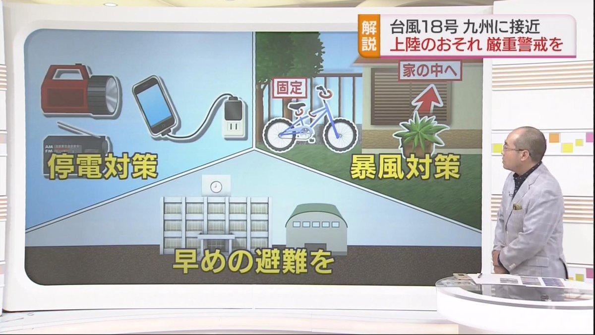 【台風18号 これから近づくところでは】今のうちに飛ばされそうなものは家の中へしまうようにしてくださ…