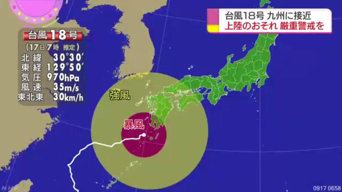 皆さんおはようございます。台風18号は間も無く九州南部が暴風域に入り、これから雨、風ともに強くなる見…