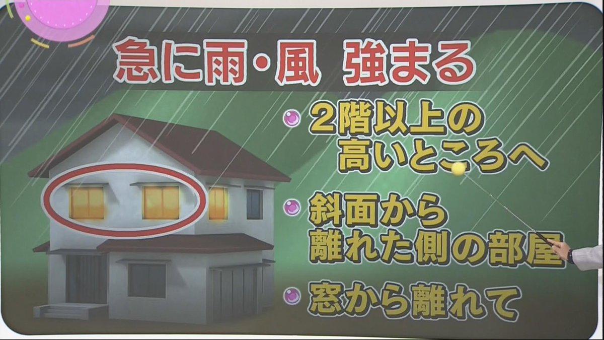 【台風18号 家の中でも安全を】雨が強まっている所も多い上、この後急に強まることも。避難が難しくなっ…