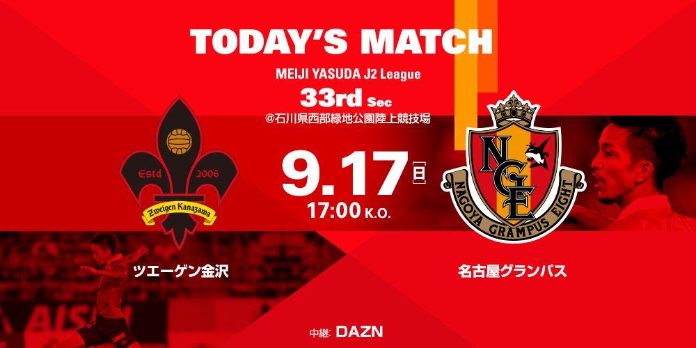 おはようございます!本日は、J2リーグ 第33節「vs ツエーゲン金沢」@石川県西部緑地公園陸上競技…
