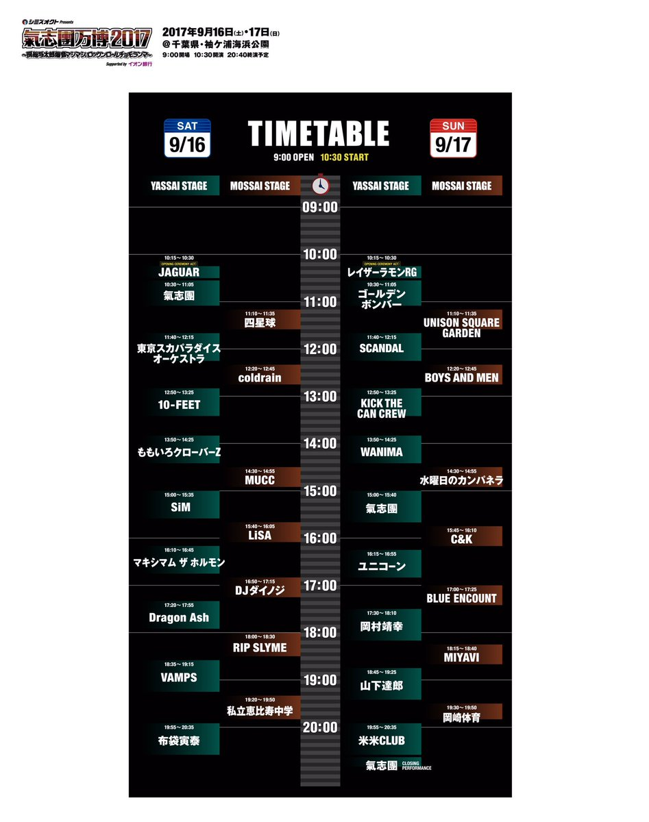 "【TODAY】 ""氣志團万博 2017"" at 千葉県・袖ケ浦海浜公園!!  夏…"