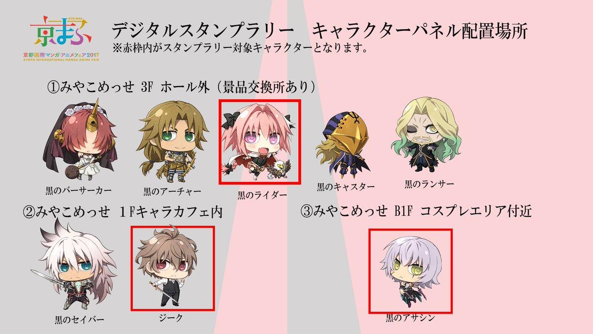 【京まふ⑥】デジタルスタンプラリーの各キャラクター設置位置はこちらとなります。まだ雨は降っていないよ…