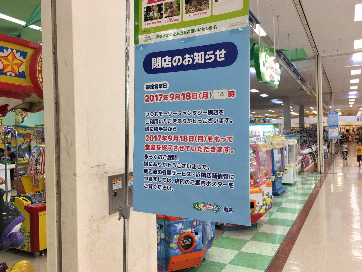 """閉店 on Twitter: """"2017/9/18閉..."""